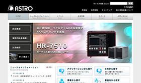 アストロデザイン株式会社