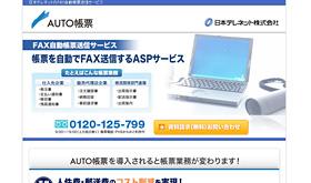 日本テレネット株式会社 AUTO帳票