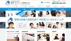 船井総合研究所 病院・クリニック経営.com