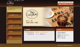 Cafe元町