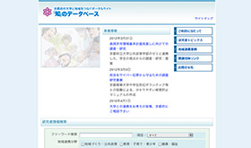 京都府 知のデータベース