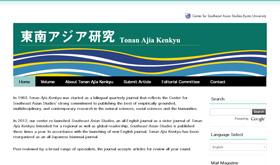 京都大学東南アジア研究所 東南アジア研究