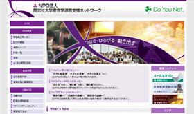 NPO法人同志社大学産官学連携支援ネットワーク