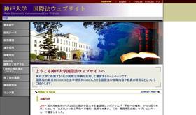 神戸大学国際法WEBサイト