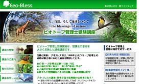 ジオ・ブレス/【ビオトープ】管理士受験講座