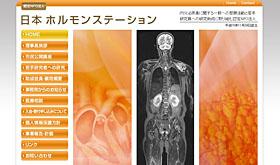 認定NPO法人 日本ホルモンステーション