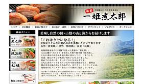 味彩 一姫煮太郎