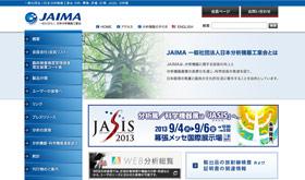 一般社団法人 日本分析機器工業会