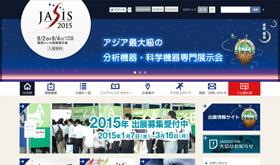 一般社団法人日本分析機器工業会/JASIS