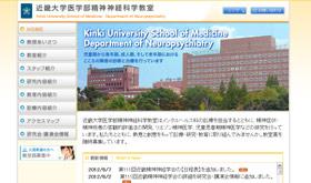 近畿大学医学部精神神経科学教室