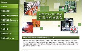 京都ブランド名産品公正取引協議会
