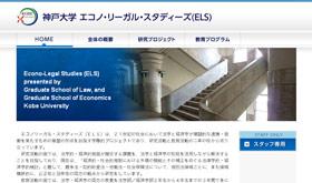神戸大学 エコノリーガルスタディーズ(ELS)