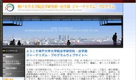神戸大学大学院法科研究科・法学部 ジャーナリズム・プログラム