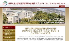 神戸大学大学院法科研究科・法学部 パブリック・コミュニケーション・センター