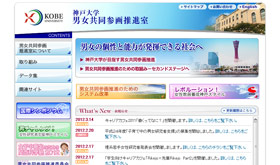 神戸大学 男女共同参画推進室