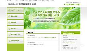 一般社団法人京都障害者支援協会