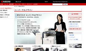 京セラミタ株式会社/ユニバーサルデザイン