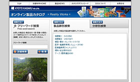 株式会社京都科学/オンライン製品カタログ