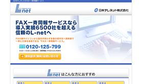 日本テレネット株式会社 L-net