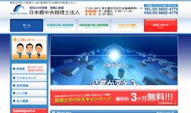 日本橋中央税理士法人