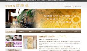京の帯 処西陣屋