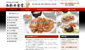 西新井食堂