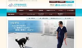 ノア動物病院