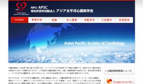 NPO APSC 特定非営利活動法人 アジア太平洋心臓病学会