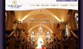 錦屋グループ/セント・パトリック教会