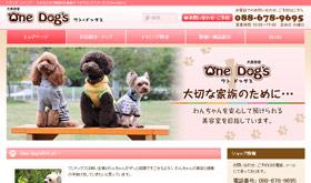 ワンドッグス(One Dog's)