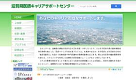 滋賀県医師キャリアサポートセンター