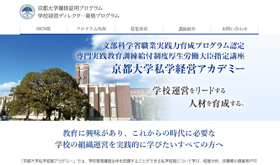京都大学私学経営アカデミー
