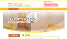 下高井戸駅前皮膚科クリニック