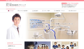 神戸歯周病歯科クリニック