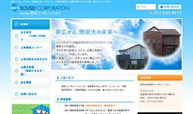 株式会社創成コーポレーション