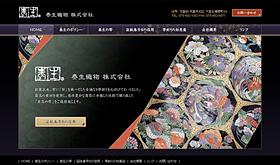 泰生織物 株式会社