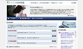社団法人日本分析機器工業会/WEB分析総覧