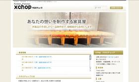 xchop: 京都の家具修理、オーダーメイド家具制作