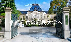 京都府食の府民大学