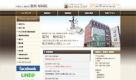 堀病院 眼科サイト