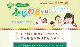 ふじわら歯科 小児矯正情報サイト