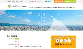 東大阪ツーリズム振興機構