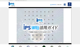 株式会社iPSポータル  iPS細胞活用ガイド