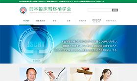 日本臨床移植学会