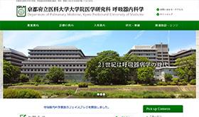 京都府立医科大学大学院医学研究科 呼吸器内科学