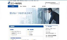 コニー株式会社