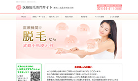武蔵小杉皮ふ科 医療脱毛専門サイト