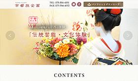 京都旅企画