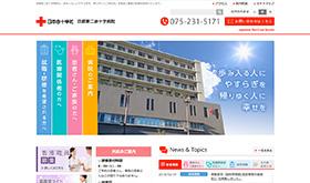 日本赤十字社 京都第二赤十字病院