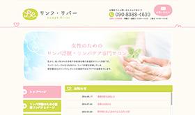 京都のリンパ浮腫・ヘルスケア専門サロン リンフリバー
